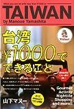 台湾1000円でできること