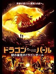 【動画】ドラゴン・パール 謎の皇帝のドラゴンボール