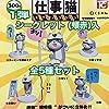 仕事猫 ミニ フィギュア コレクション シークレット 頬赤入り 全5種 ガチャ くまみね 現場猫 1弾