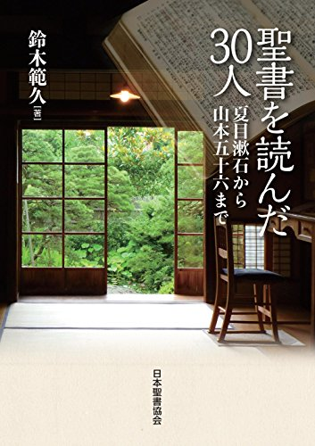 聖書を読んだ30人~夏目漱石から山本五十六まで~の詳細を見る