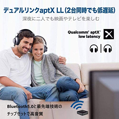 Avantree充電不要給電できるBluetoothトランスミッター5.0光接続USB接続ボリューム機能AudikastPlus