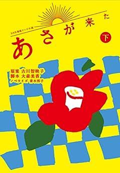 [古川 智映子, 大森 美香, 青木 邦子]のNHK連続テレビ小説 あさが来た 下