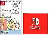 すみっコぐらし おへやのすみでたびきぶんすごろく -Switch (【Amazon.co.jp限定】Nintendo Switch ロゴデザイン マイクロファイバークロス 同梱)