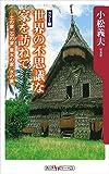 世界の不思議な家を訪ねて ――土の家、石の家、草木の家、水の家 (角川oneテーマ21)