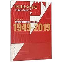 中国社会变迁(1949~2019)