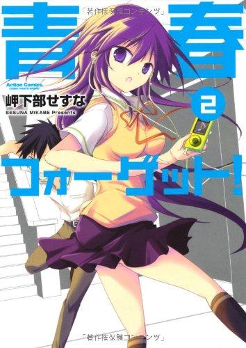 青春フォーゲット!(2) (アクションコミックス(コミックハイ!))