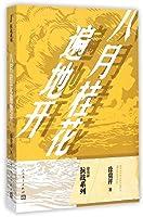 八月桂花遍地开 9787020109753 徐贵祥 人民文学出版社