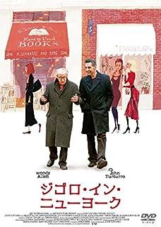 ジゴロ・イン・ニューヨーク [DVD]