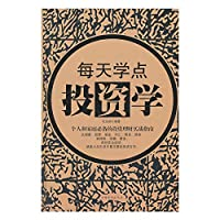Investment learn every day(Chinese Edition)