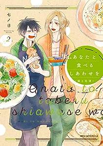 あなたと食べるしあわせを‐槙と花澤‐2 (MFC ジーンピクシブシリーズ)