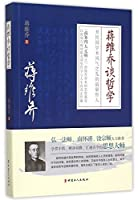 Jiang Weiqiao on Philosophy (Chinese Edition)