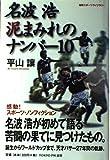 名波浩 泥まみれのナンバー10 (地球スポーツライブラリー)