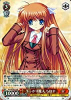 ヴァイスシュヴァルツ Key 20th Anniversary ヴァイス うっかり魔人 ちはやR Krw/W78-074 キャラクター お菓子 オカルト 赤