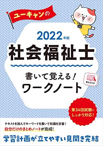 2022年版 ユーキャンの社会福祉士 書いて覚える! ワークノート【書き込み式テキスト】 (ユーキャンの資格試験シリーズ)