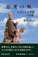 慈愛の風 良寛さんの手紙(100通)
