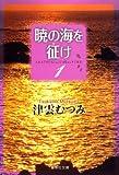 暁の海を征け 1 (集英社文庫(コミック版))