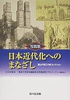 写真集 日本近代化へのまなざし: 韮山代官江川家コレクション