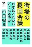 街場の憂国会議 日本はこれからどうなるのか (犀の教室)