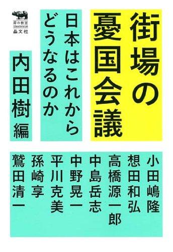街場の憂国会議 日本はこれからどうなるのか (犀の教室)の詳細を見る