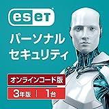 【旧製品】ESET パーソナル セキュリティ(最新版)|1台3年版|オンラインコード版|Win/Mac/Android対応