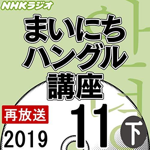 『NHK まいにちハングル講座 2019年11月号 下』のカバーアート