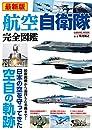 最新版 航空自衛隊完全図鑑