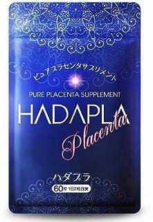 ハダプラ 50倍濃縮 プラセンタ 13,000㎎(原料換算 2粒/日)リニューアル3,000㎎増量 ヒアルロン酸 コラーゲン ビタミンC 全6種 サプリ
