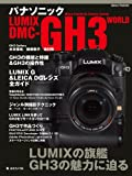パナソニックLUMIX DMC-GH3 WORLD (日本カメラMOOK)