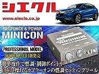 [シエクル]RU1_RU2 ヴェゼル_L15B / Turbo(H31/01 -)用ミニコンプロVer2[サブコン_燃調_制御][MCP-A08S]