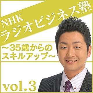 『ラジオビジネス塾~35歳からのスキルアップ~vol.3』のカバーアート