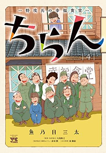 ちらんー特攻兵の幸福食堂ー 4 (4) _0