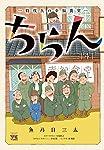 ちらんー特攻兵の幸福食堂ー 4 (ヤングチャンピオンコミックス)