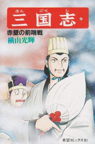 三国志 (25) 赤壁の前哨戦 (希望コミックス (81))