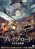 ブレイブ・ロード 名もなき英雄[DVD]