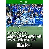 インターハイ2019 全国高等学校総合体育大会サッカー競技大会 男子 準決勝-1
