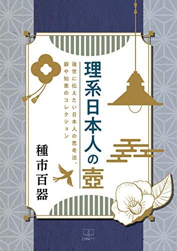 理系日本人の壺 : 後世に伝えたい日本人の思考法、癖や知恵のコレクション(22世紀アート)
