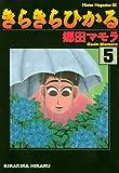 きらきらひかる(5) (モーニングコミックス)