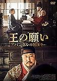 王の願い ハングルの始まり DVD[DVD]