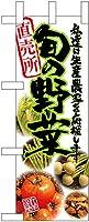 卓上ミニのぼり 旬の野菜 緑 No.22579 (受注生産) [並行輸入品]