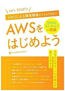 [mochikoAsTech]のAWSをはじめよう ~AWSによる環境構築を1から10まで~ はじめようシリーズ