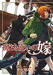 魔法使いの嫁 13 (BLADEコミックス)