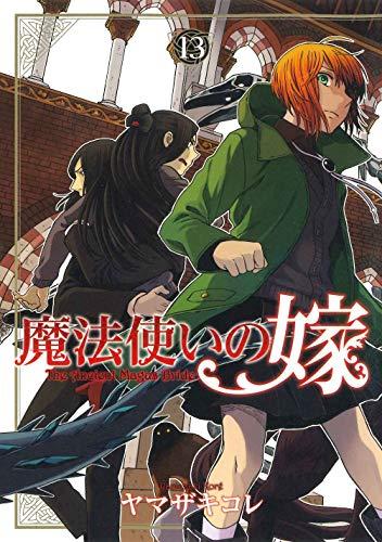 魔法使いの嫁 13 (BLADEコミックス)の詳細を見る