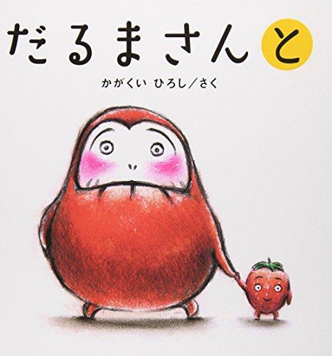 だるまさんと (かがくいひろしのファーストブック 3)