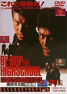 Japanese Movie - Be Bop Highschool Koko Yotaro Kanketsu Hen [Japan LTD DVD] DUTD-2332