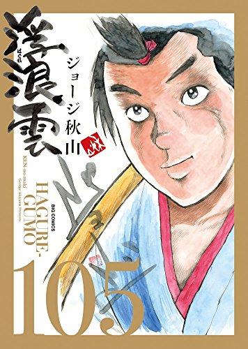 浮浪雲(はぐれぐも) (105) (ビッグコミックス) - ジョージ 秋山