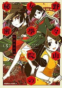 野々山女學院蟲組の秘密 (3) (角川コミックス・エース)