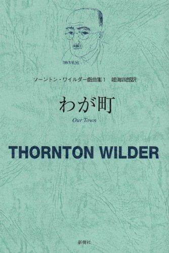 わが町 (ソーントン・ワイルダー戯曲集)