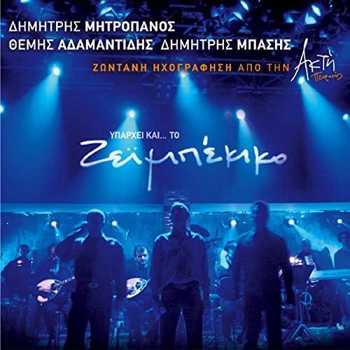 Dimitris Mitropanos, Themis Adamantidis & Dimitris Basis