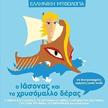 Elliniki Mythologia: O Iasonas Ke To Chrysomallo Deras (Se Theatropoiimeni Afigisi)