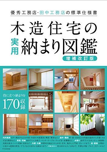 木造住宅の実用納まり図鑑[増補改訂版]の詳細を見る